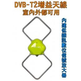 小檸檬DVB數位專用增益天線【送3米線】內建低雜訊數位信號放大器.室內戶外兩用
