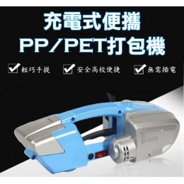 兩顆鋰電池!JD16手提式電動打包機【工廠直營】電動塑鋼帶PP帶熱熔打包機 PET塑鋼帶 PP帶 捆紮機大物件捆包