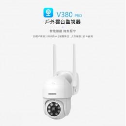 150度超廣角戶外雲台無線攝影機P1【360度4機同屏1080P影音對話】V380pro手機APP遠端監視器