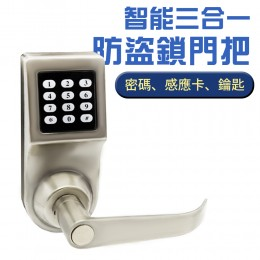 D6300智能感應密碼鎖【語音提示】mifare悠遊卡套房汽車旅館辦公室門禁喇叭鎖