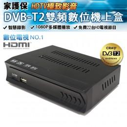 1年保!車載兩用數位電視盒【終身免費22台】USB電源款機上盒贈兩用電源線,可DVB-T2錄影MP3撥放器