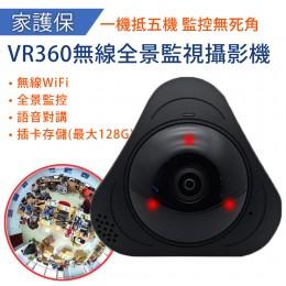 限量送支架!VR360全景攝影機【手機直聯360度環景無死角】一機抵5機WIFI監視器.4種模式APP雙向對話