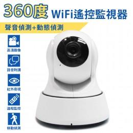 預購!體感跟拍!360度遙控旋轉攝影機V380【移動聲音雙警報】APP手機WIFI無線影音對話監視器.看護嬰兒寵物老人