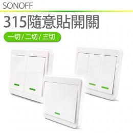 315隨意貼【3按鈕.可控3裝置】牆壁開關按鈕.SONOFF手機APP遠端遙控聲控智慧家電燈光物聯網系統