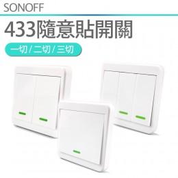 【SONOFF】433隨意貼 牆壁開關按鈕 手機APP遠端遙控聲控智慧家電燈光物聯網系統(3按鈕.可控3裝置)