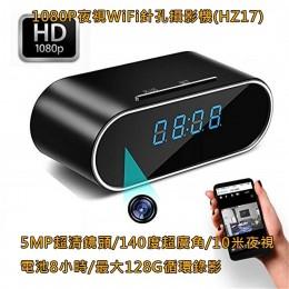 1080P針孔攝影機【LED小鬧鐘造型】APP遙控遠程WIFI無線攝影機HZ16.抓猴竊聽偷拍蒐證