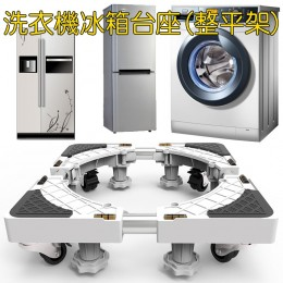 不鏽鋼水平台座(內建水平儀/移動輪款)冰箱洗衣機烘衣機/增高除臭/整平架/頂高架/離地架/預防生鏽 (A款-普通4腳移動4輪)