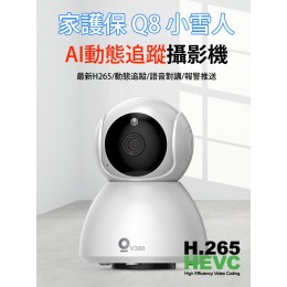 H265追蹤監控錄影!AI防盜攝影機【1080P影音錄放】小雪人Q8手機APP遙控監視器.單機直聯雙向對話