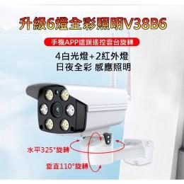 6燈日夜全彩防水監視攝影機【360度APP遙控旋轉,1080P錄影H265】手機WIFI無線監聽對話V38B6