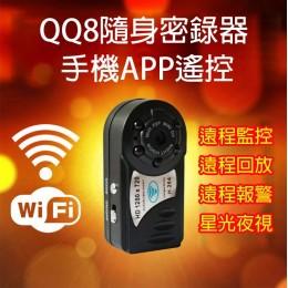 QQ8夜視密錄器針孔【APP遠端無線遙控】WIFI運動攝影機DV行車紀錄.開機快易安裝.支援安卓平台PC