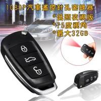 1080P針孔攝影機【汽車遙控器造型】S820密錄器.竊聽偷拍蒐證選舉針孔攝影機.電池60分鐘