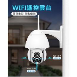 日夜全彩~Yoosee雲台防水攝影機【真1080P錄影對話+360度遙控】YP05手機APP無線WIFI監視器