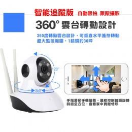 移動跟拍!4代雙天線Yoosee無線攝影機【1080P智慧標準版.動態追蹤鏡頭】360度APP手機WIFI遙控網路監視器