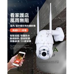 全彩跟拍~1080P防水雲台攝影機B7【雙光源+追蹤拍攝】V380Pro手機APP監聽對話無線WIFI監視器
