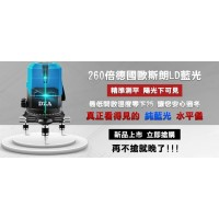 (雙鋰電)5線6點戶外自動雷射水平儀【德規歐司朗260倍藍光】4垂直1水平線帶點.自動墨線儀