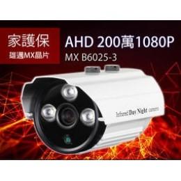 1080P防水200W畫素AHD攝影機【B6025-3】200W畫素3.6mm【NTSC】雄邁MX310監視器