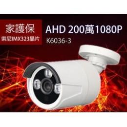 送防水電源+懶人線!防水200W畫素1080P【NTSC】AHD監視器攝影機3.6mm索尼IMX323【K6036-3】