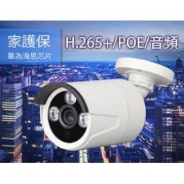 送電源~1080P戶外防水攝影機【200萬畫素K6020-3】3.6mm【H265+】海思Hi316E網路監視器IPC