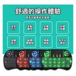 三色背光!Mini i8+飛鼠【倉頡注音】92鍵滑鼠.鋰電 無線鍵盤 適用機上盒,安博/EVPAD/FUNTV/小米
