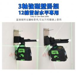 3軸強磁壁掛架【360度12線雷射水平儀專用】貼牆貼地磚