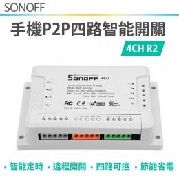 送遙控和測電筆!Sonoff 4CH PRO R2手機網路控制【4路開關+遙控+點動互鎖自鎖】手機APP開關