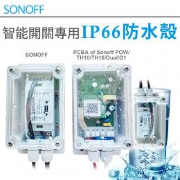 SONOFF【IP66專用防水殼】APP手機遠端網路開關.中文聲控天貓精靈Google Home雲端智慧物聯網