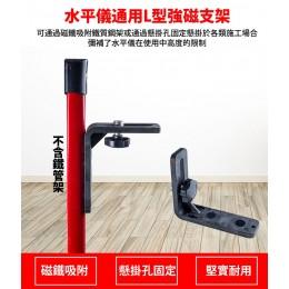 L型強磁支架(5/8牙)水平儀專用.防水塑鋼材質