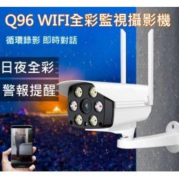 V380 PRO全彩語音!1080P戶外防水金攝影機Q96【1080P鏡頭H265】手機APP無線語音WIFI監視器