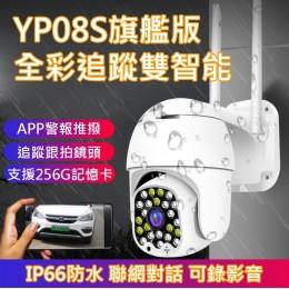 現貨 有看頭360度WIFI防水雙智能攝影機YP08S【1080P全彩追蹤】Yoosee手機APP遠端遙控監視器
