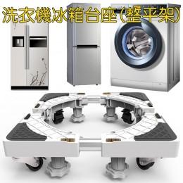 不鏽鋼水平台座(內建水平儀/移動輪款)冰箱洗衣機烘衣機/增高除臭/整平架/頂高架/離地架/預防生鏽 (F款_加強4腳帶刹車8輪)