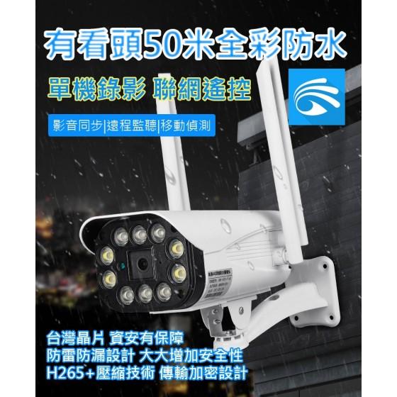 日夜全彩~Yoosee雙光防水攝影機Q97【10燈雙光源/真1080P錄影對話】H265手機APP無線WIFI網路監視器