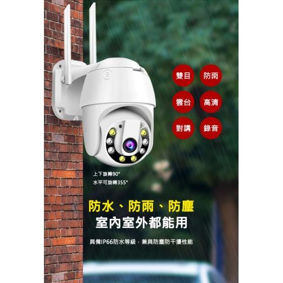 現貨 360度防水無線影音1080P監視器C6S【H265全彩追蹤/4格預覽】V380pro手機APP遠端WIFI監視器
