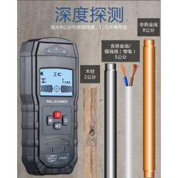【BENETECH標智】牆體探測儀 金屬電線木材探測器 牆體內金屬掃描探測儀