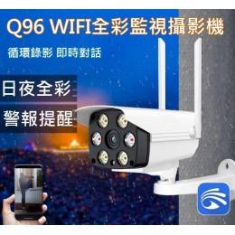 日夜全彩~Yoosee雙光防水攝影機YH92(Q96)【6燈雙光源/真1080P錄影對話】H265手機APP無線WIFI網路監視器