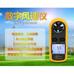 【BENETECH標智】數位風力風溫測試儀 掌上風速計 風速儀 風速測量儀 高爾夫 打靶