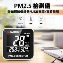 【SNDWAY】液晶空氣品質檢測儀 PM2.5 溫度濕度同步顯示