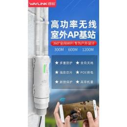 IP66防水 戶外雙頻Wifi分享器WN570HN2【32台帶機量】300M高速無線穿牆 200米覆蓋超大範圍