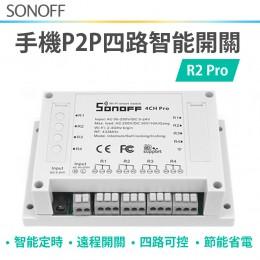送測電筆!Sonoff 4CH PRO R3手機網路控制【4路開關+遙控+點動互鎖自鎖】手機APP開關