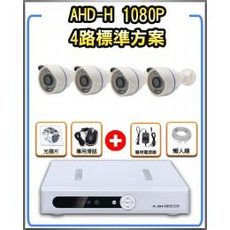 AHD-H 1080P手機遠端監視錄影組【D4方案_配10米懶人線】XVR雲端APP雲端監控