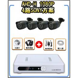 AHD-H 1080P手機遠端監視錄影組【B4方案SONY鏡頭_10米懶人線組】XVR雲端APP雲端監控