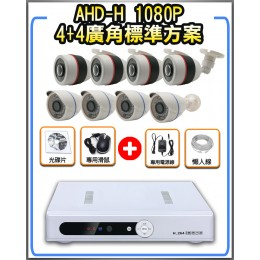 AHD-H 1080P手機遠端監視錄影組【C8D方案_10米懶人線組】XVR雲端APP雲端監控