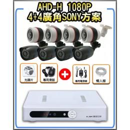 AHD-H 1080P手機遠端監視錄影組【C8S方案_10米懶人線組】XVR雲端APP雲端監控