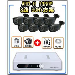 AHD-H 1080P手機遠端監視錄影組【B8方案SONY鏡頭_10米懶人線組】XVR雲端APP雲端監控