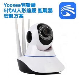 5代有看頭360度WIFI攝影機【追蹤版 安凱方案】手機APP遠端無線監視器 可搭NVR