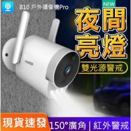 150度廣角B10戶外無線監視器【4機同框 1080P全彩對話】V380手機APP遠端WIFI防水攝影機