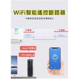 遠端手機聲控網關【可Homekit】 手機APP無線WIFI網路開關 可SIRI 智能音箱聲控