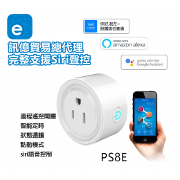 eWelink易微聯 小圓插座PS8E 手機智能語音控制