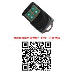 4按鈕【888捲門遙控】易微聯鐵捲門手機開門遙控器