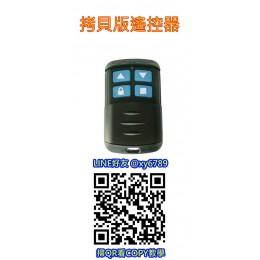 4按鈕【888捲門拷貝型遙控】易微聯鐵捲門手機開門遙控器