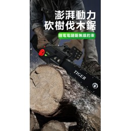 21V共享電池 DZA 16吋大鏈鋸【雙鋰電 4A大容量 】日本無刷馬達大扭力技術TLDCS5016N4 砍樹筏木工